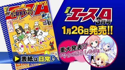 Sora no Otoshimono 3 Temp
